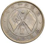 CINA 50 Cents 1917 - AG (g 13,25)