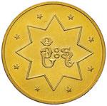 BIRMANIA (BURMA) 4 Mu 1971 – Fr. 8 AU (g ...
