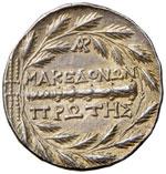 MACEDONIA Dominazione romana (circa 158-150 ...
