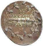 MACEDONIA Dominazione romana (dal 158 a.C.) ...