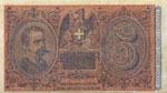 Biglietti di Stato 5 Lire 04/09/1901 1270 ...