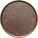 Umberto I (1878-1900) Medaglia 1888, 250° ...