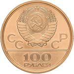 URSS (1917-1991) 100 ...