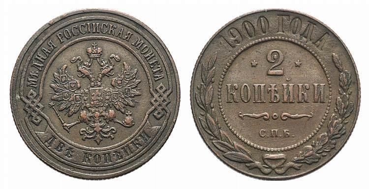 Russia, Nicholas II (1894-1917). 2 ...