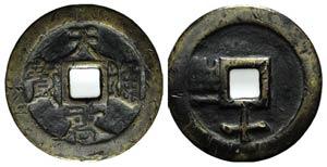 China, Ming dynasty. Xi Zong (1621-1627). Æ ...