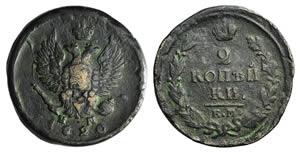 Russia, Alexander I (1777-1825). Æ 2 Kopeks ...