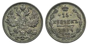 Russia, Nicholas II (1894-1917). 15 Kopeks ...