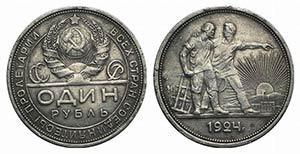 Russia, 1923-1991. Rouble 1924, Leningrad ...