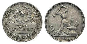 Russia, 1923-1991. 50 Kopeks 1924, London ...