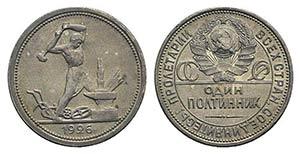 Russia, 1923-1991. 50 Kopeks 1926, London ...