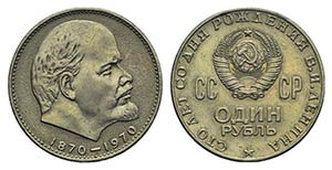 Russia, 1 Rouble 1970, commemorating 100 ...