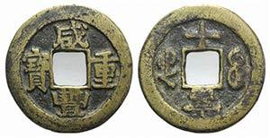 China, Qing dynasty. Jangsu Province, Wen ...