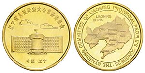 Chinese Medal (60mm, 86.73g). THE STANDING ...