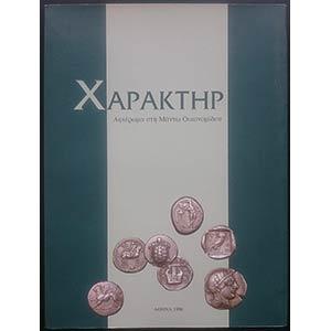 AA.VV., XAPAKTHP - Essays Oeconomides. ...