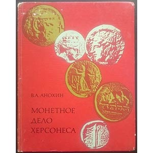 Anokhin B.A., Coinage of the Chersonesus. IV ...