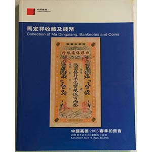 China Guardian Collection of Ma Dingxiang, ...