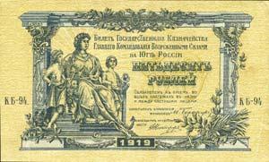 CARTAMONETA ESTERA - RUSSIA - URSS ...
