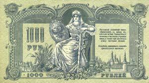 CARTAMONETA ESTERA - RUSSIA - SOUTH  - 1.000 ...